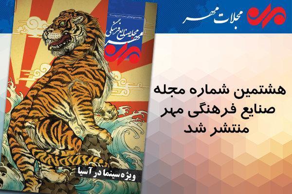 هشتمین مجله صنایع فرهنگی مهر ویژه سینما در آسیا منتشر شد