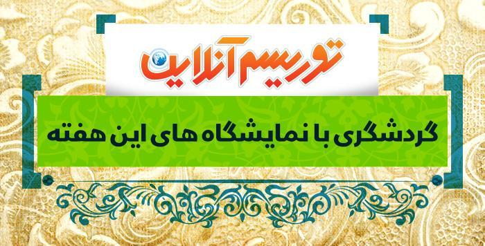 گردشگری با نمایشگاه های این هفته، پیشنهاد ویژه؛ نمایشگاه فرش دست باف در شیراز
