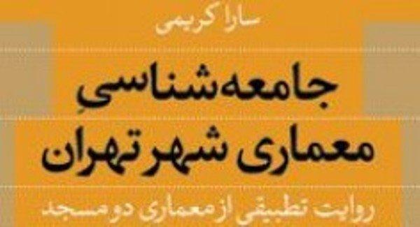 جامعه شناسی معماری شهر تهران تجدید چاپ شد