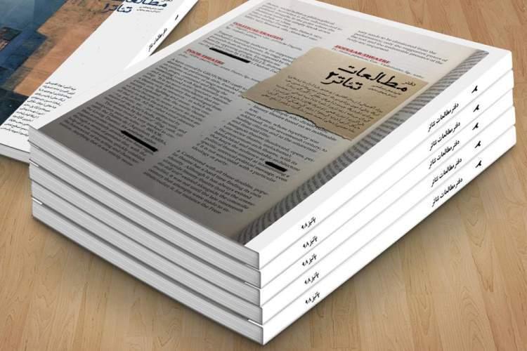 دفتر مطالعات تئاتر (2) منتشر شد