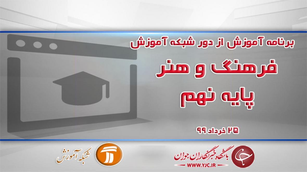 دانلود فیلم کلاس فرهنگ و هنر پایه نهم مورخ 25 خرداد