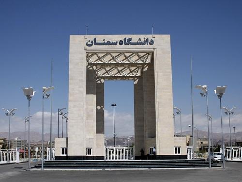 رتبه دانشگاه سمنان در رتبه بندی آسیایی مؤسسه تایمز هم ارتقا یافت